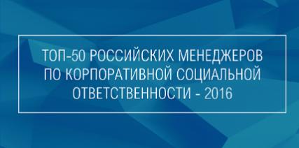 ТОП-50 менеджеров по корпоративной социальной ответственности» по версии Ассоциации менеджеров России
