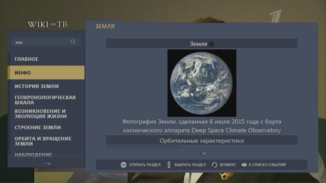 Wiki TV