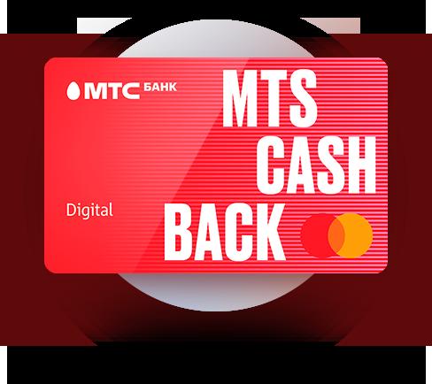 Карта мтс деньги cash back помощь денег займ с возвратом