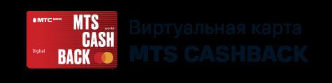 Карта MTS Cashback Lite