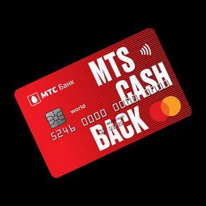 Кредитная карта mts cash back ars rencredit