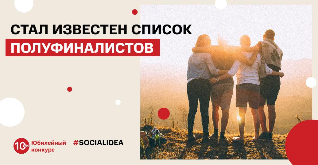 Объявлены полуфиналисты конкурса «Social Idea 2020»