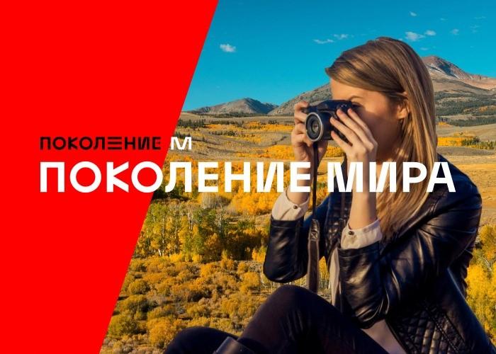 Школьники Забайкалья создадут «фотослепок»