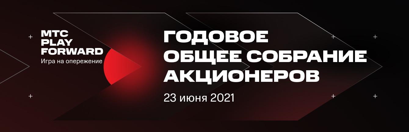 Годовое общее собрание акционеров ПАО «МТС», 23 июня 2021 года