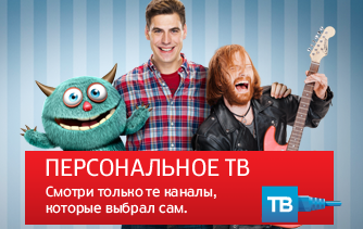 пин код канала русская ночь мтс