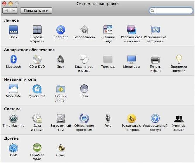 Скриншот MacOS Системные настройки