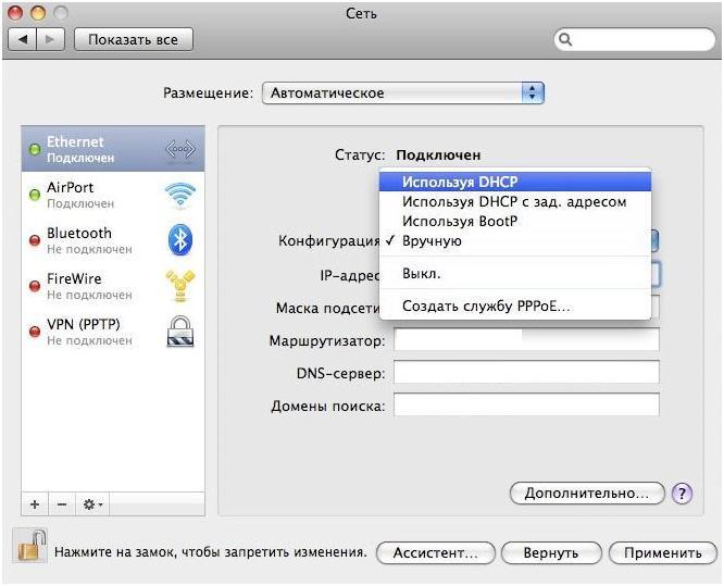 Скриншот MacOS ввод IP вручную