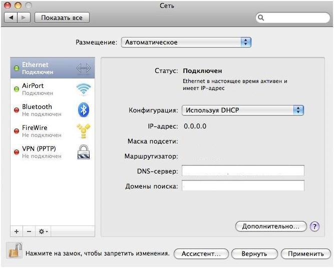 Подключение сети MacOS