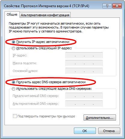 Получить IP DNS