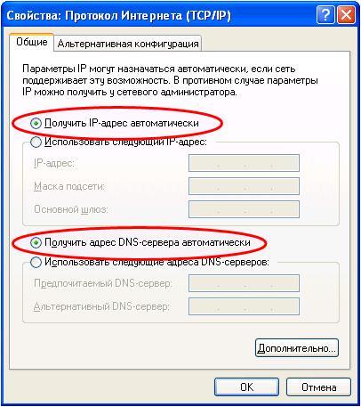 Настройка IP DNS